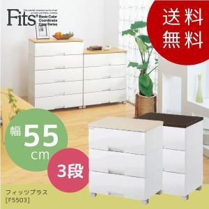 収納家具 チェスト フィッツプラス [F5503]|yorozuya-souko