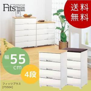 収納家具 チェスト フィッツプラス [F5504]|yorozuya-souko