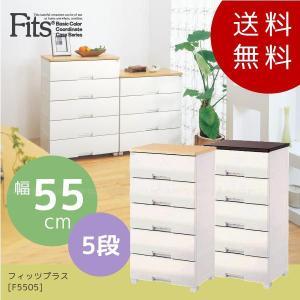 収納家具 チェスト フィッツプラス [F5505]|yorozuya-souko