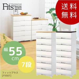 収納家具 チェスト フィッツプラス [F5507]|yorozuya-souko