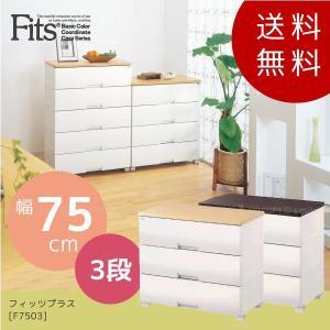 収納家具 チェスト フィッツプラス [F7503]|yorozuya-souko
