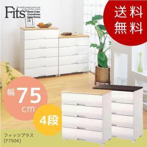 収納家具 チェスト フィッツプラス [F7504]|yorozuya-souko