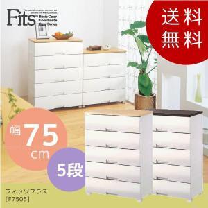 収納家具 チェスト フィッツプラス [F7505] yorozuya-souko