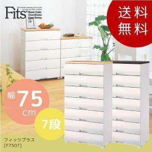 収納家具 チェスト フィッツプラス [F7507] yorozuya-souko