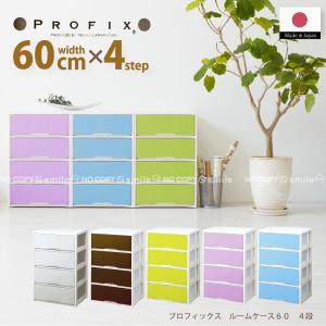 PROFIX[プロフィックス]ルームケース[L-6004]|yorozuya-souko