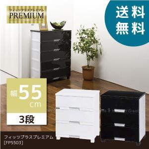 収納家具 チェスト フィッツプラスプレミアム [FP5503]|yorozuya-souko