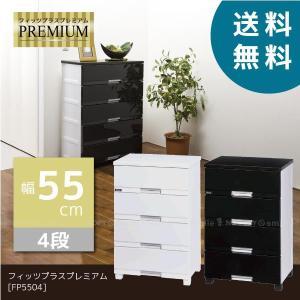 収納家具 チェスト フィッツプラスプレミアム [FP5504] yorozuya-souko