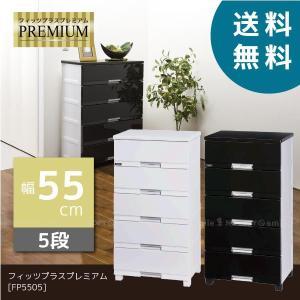 収納家具 チェスト フィッツプラスプレミアム [FP5505] yorozuya-souko