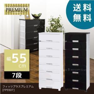 収納家具 チェスト フィッツプラスプレミアム [FP5507]|yorozuya-souko