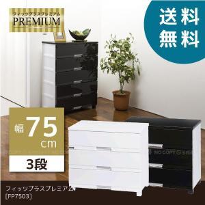 収納家具 チェスト フィッツプラスプレミアム [FP7503]|yorozuya-souko