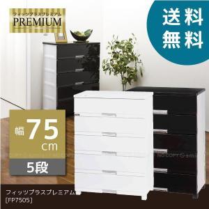 収納家具 チェスト フィッツプラスプレミアム [FP7505] yorozuya-souko