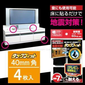 タックフィット40mm角×5mm厚×4枚入り[TF-40K]|yorozuya-souko