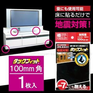 タックフィット100mm角×5mm厚×1枚入り[フリーカットタイプ] TF-100K|yorozuya-souko