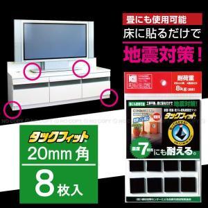 タックフィット20mm角×2mm厚×8枚入り[TF-20K-2]|yorozuya-souko