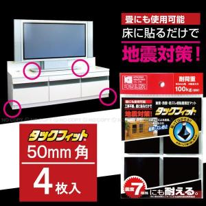 タックフィット50mm角×5mm厚×4枚入り[TF-50K]|yorozuya-souko