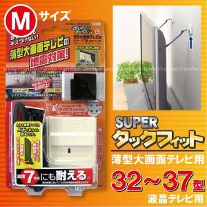 スーパータックフィット薄型テレビ用Mサイズ[TF-TV-M]|yorozuya-souko