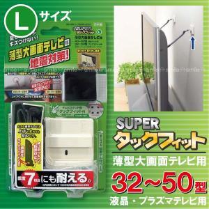 スーパータックフィット薄型テレビ用Lサイズ[TF-TV-L]|yorozuya-souko