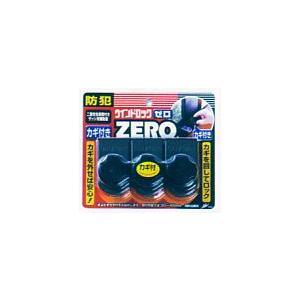 ウィンドロックZERO[3個セット]|yorozuya-souko