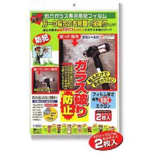 凹凸ガラスフィルム専用防犯フィルム[保険付]|yorozuya-souko