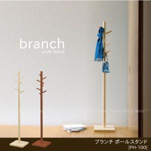 branchポールスタンド[PH-100]|yorozuya-souko