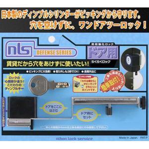 らくらくロック[DS-RA-1U]ディンプルキー2本付|yorozuya-souko