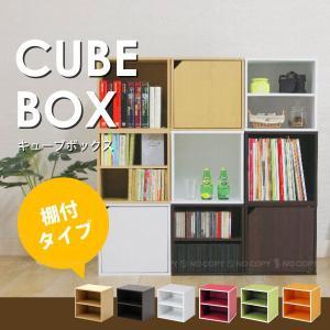 キューブボックス 棚付タイプ|yorozuya-souko