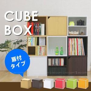 キューブボックス扉付タイプ|yorozuya-souko