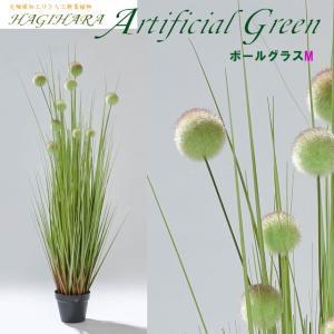光触媒人工観葉植物M ボールグラス yorozuya-souko