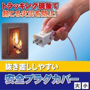 抜き差ししやすい 安全プラグカバー[2個入]|yorozuya-souko