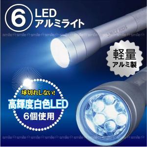 6LEDアルミライト[APL-3203]|yorozuya-souko