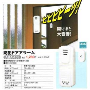 防犯ドアアラーム[ABA-105]|yorozuya-souko