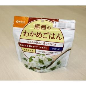 アルファ米 わかめご飯の関連商品8