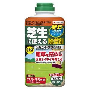 住友化学園芸 シバニードグリーン粒剤700g|yorozuya-souko