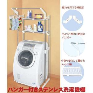 ハンガー付きステンレス洗濯機棚[HC-11] yorozuya-souko
