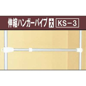 伸縮ハンガーパイプ[大]|yorozuya-souko
