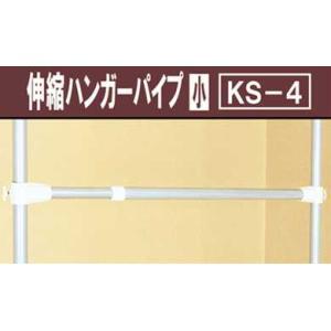 伸縮ハンガーパイプ[小]|yorozuya-souko