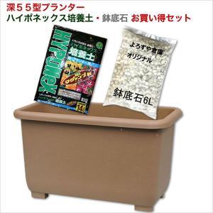 エコエコウインプランター深55型 ハイポネックス培養土・鉢底石セット|yorozuya-souko
