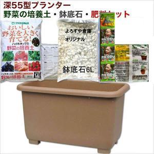 エコエコウインプランター深55型野菜の培養土・鉢底石・肥料セット|yorozuya-souko
