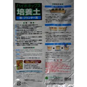 ハイポネックス培養土 鉢・プランター用14L|yorozuya-souko|02