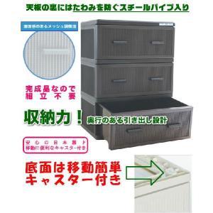 収納家具 メッシュチェスト プラスチック ワイド3段 ダークブラウン|yorozuya-souko|03