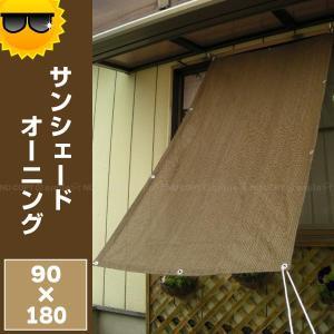 サンシェードオーニング[90x180cm]|yorozuya-souko