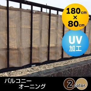 バルコニーオーニング[180×80cm]|yorozuya-souko