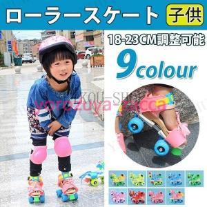 ローラースケート 子供 着脱 調節可能 キッズ 幼児 児童 男の子 女の子