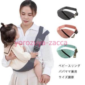 ベビースリング 抱っこ紐 新生児 赤ちゃん 抱っこひも サイドヒップシート ベビースリング スリング...