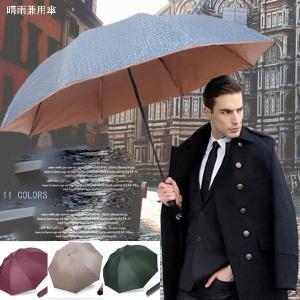 メンズ 折りたたみ 遮光遮熱  晴雨兼用傘 紳士用 ビジネス 8本骨 大きい傘 縞柄 カット 100...