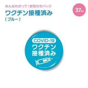 お知らせ 缶バッジ丸型37mm( COVID-19 ワクチン 接種済み ブルー )
