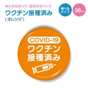 お知らせ 缶バッジ or キーホルダー or マグネット 丸型56mm( COVID-19 ワクチン...