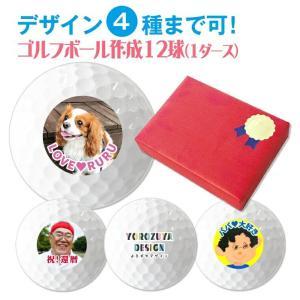 プレゼントに 複数デザイン対応 オリジナルプリントゴルフボール(1ダース12球入)