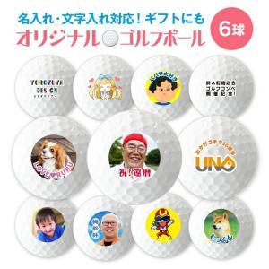 【複数デザイン対応】オリジナルプリントゴルフボール(6球)