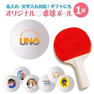 【名入れ・文字入れ対応!】オリジナルプリント卓球ボール(1球)